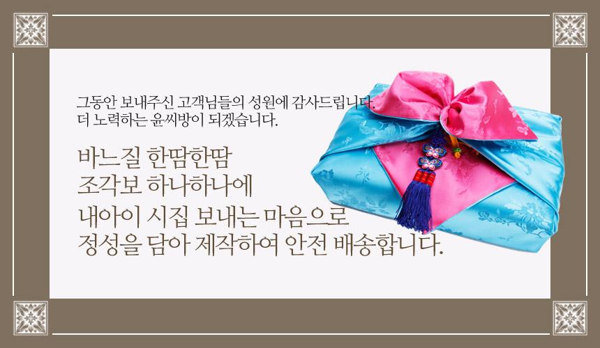모란단 애교예단-연분홍세트 - 윤씨방, 80,000원, 상자/케이스, 전통