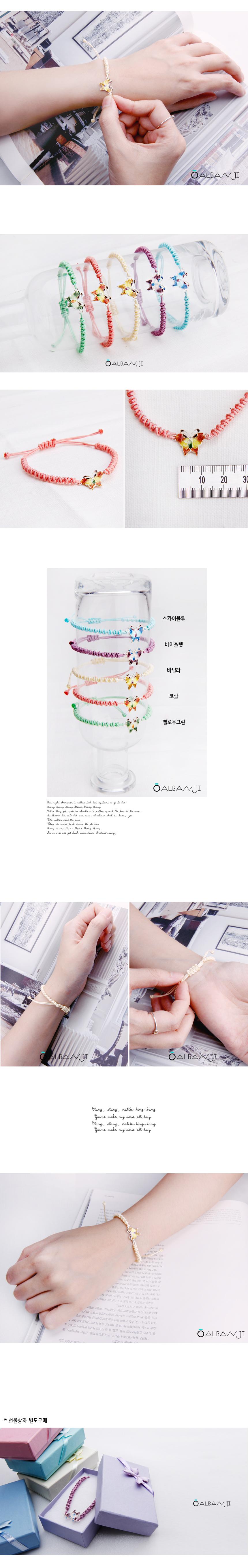 은칠보 나비 매듭팔찌 - 윤씨방, 26,000원, 팔찌, 패션팔찌