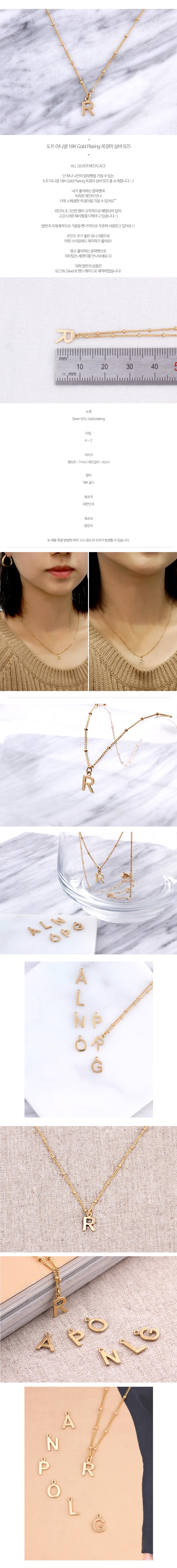 도트 이니셜 18K Gold Plating 목걸이 실버 925 - 알반지, 19,000원, 골드, 이니셜목걸이